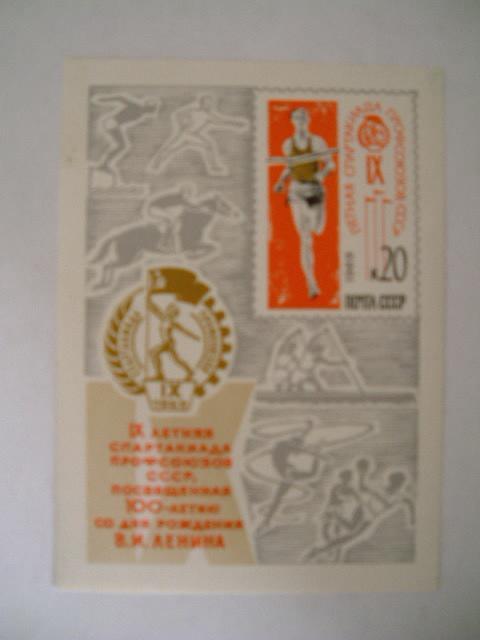 RUSSIA anno 1969 Nona spartachiade