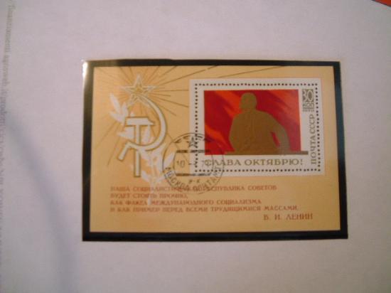 RUSSIA anno 1970 - 53° anniversario dell