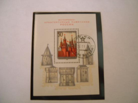 RUSSIA anno 1971 Monumenti storici