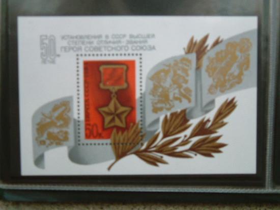 RUSSIA anno 1984 Cinquantenario dell'Ori