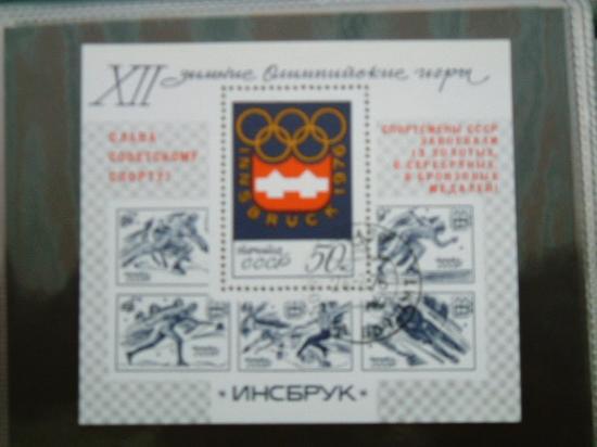 RUSSIA anno 1976 - Vittorie Sovietiche n