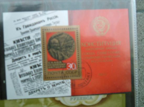 RUSSIA anno 1977 - 60° Anniversario dell
