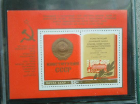 RUSSIA anno 1977 - Promulgazione della n