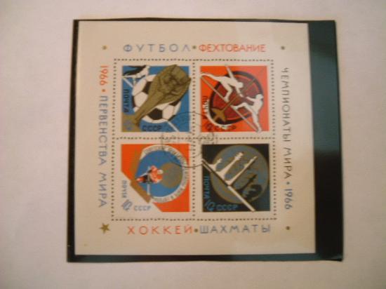 RUSSIA anno 1966 - Campionati Sportivi