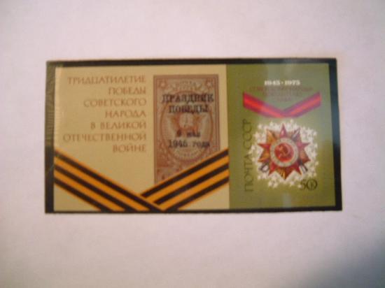 RUSSIA anno 1975 - 30° Anniversario