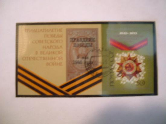 RUSSIA anno 1975 - 30