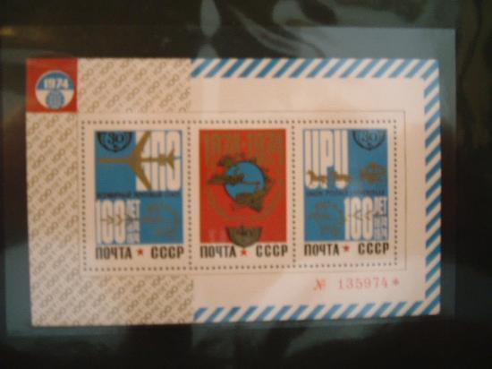 RUSSIA anno 1974 - Centenario dell' U.P.